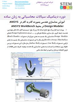 دوره دینامیک سیالات محاسباتی به زبان ساده آموزش مدلسازی هندسی بصورت گام به گام در ANSYS Design Modeler در محیط ANSYS WorkBench
