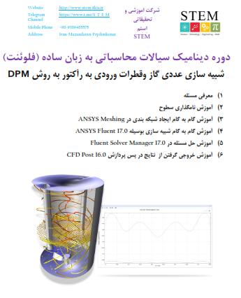دوره دینامیک سیالات محاسباتی به زبان ساده (فلوئنت) شبیه سازی عددی گاز وقطرات ورودی به رآکتور به روش DPM