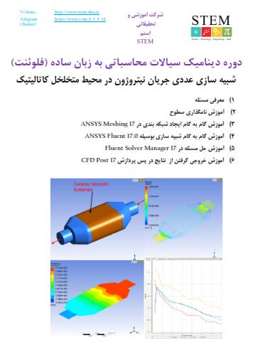 دوره دینامیک سیالات محاسباتی به زبان ساده (فلوئنت) شبیه سازی عددی جریان نیتروژون در محیط متخلخل کاتالیتیک