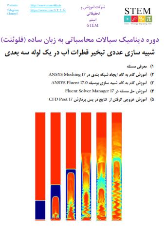 دوره دینامیک سیالات محاسباتی به زبان ساده (فلوئنت) شبیه سازی عددی تبخیر قطرات آب در یک لوله سه بعدی