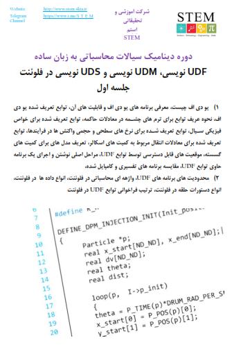 دوره دینامیک سیالات محاسباتی به زبان ساده  UDF نویسی، UDM نویسی و UDS نویسی در فلوئنت  جلسه اول
