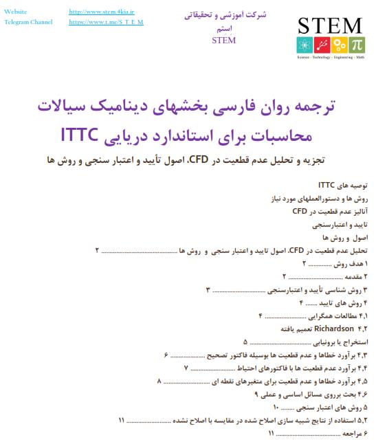ترجمه روان فارسی بخشهای دینامیک سیالات محاسباتی CFD برای استاندارد دریایی ITTC