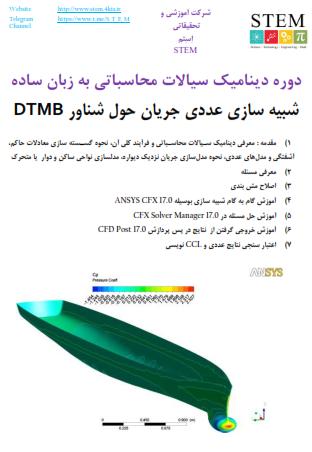 شبیه سازی عددی جریان و الگوی موج حول شناور DTMB بوسیله Ansys CFX