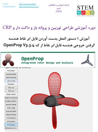 دوره آموزشی طراحی توربین و پروانه باز و داکت دار و CRP  آموزش 1 دستور المعل بدست آوردن فایل ابر نقاط هندسه