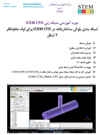 دوره آموزشی شبکه زنی ICEM CFD شبکه بندی بلوکی ساختاریافته در ICEM CFD برای لوله مخلوطگر T شکل