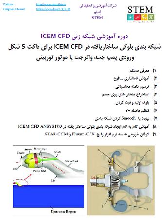 دوره آموزشی شبکه زنی ICEM CFD شبکه بندی بلوکی ساختاریافته در ICEM CFD برای داکت S شکل ورودی پمپ جت، واترجت یا موتور توربینی