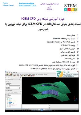 دوره آموزشی شبکه زنی ICEM CFD شبکه بندی بلوکی ساختاریافته در ICEM CFD برای تیغه توربین یا کمپرسور