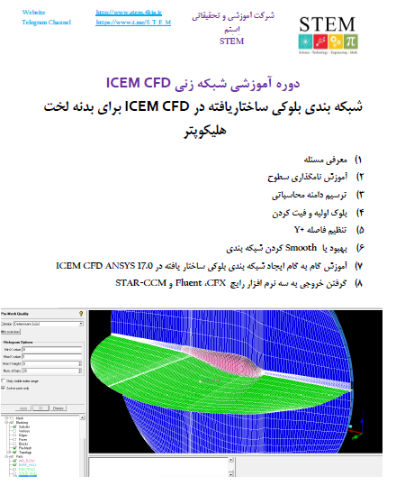 دوره آموزشی شبکه زنی ICEM CFD شبکه بندی بلوکی ساختاریافته در ICEM CFD برای بدنه لخت هلیکوپتر