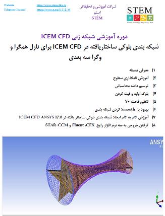 دوره آموزشی شبکه زنی ICEM CFD شبکه بندی بلوکی ساختاریافته در ICEM CFD برای نازل همگرا و وگرا سه بعدی