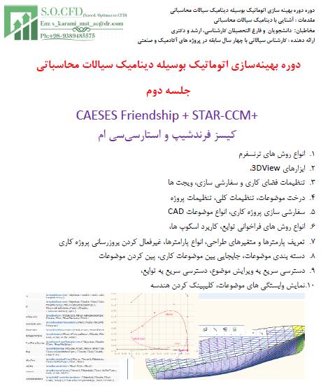 دوره بهینه سازی اتوماتیک بوسیله دینامیک سیالات محاسباتی جلسه دوم  CAESES Friendship + STAR-CCM+ کیسز فرندشیپ و استارسی سی ام