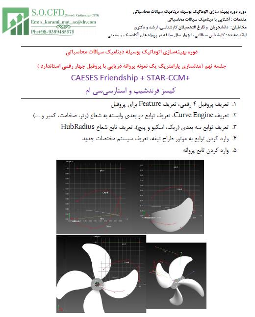 دوره بهینه سازی اتوماتیک بوسیله دینامیک سیالات محاسباتی جلسه نهم (مدلسازی پارامتریک یک نمونه پروانه دریایی با پروفیل چهار رقمی استاندارد )  CAESES Fri