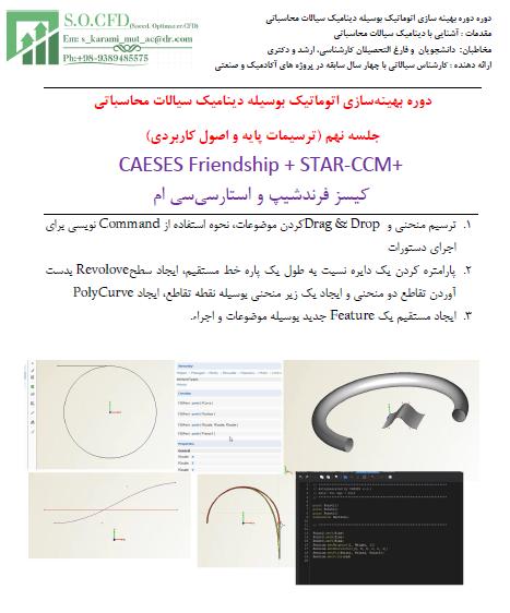 دوره بهینه سازی اتوماتیک بوسیله دینامیک سیالات محاسباتی جلسه نهم (ترسیمات پایه و اصول کاربردی)  CAESES Friendship + STAR-CCM+