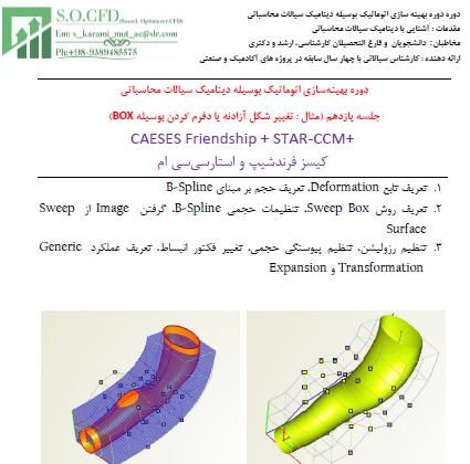 دوره بهینه سازی اتوماتیک بوسیله دینامیک سیالات محاسباتی جلسه یازدهم (مثال : تغییر شکل آزادنه یا دفرم کردن بوسیله   CAESES Friendship + STAR-CCM