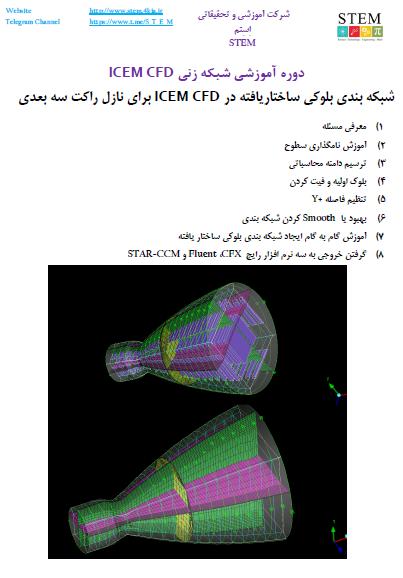 دوره آموزشی شبکه زنی ICEM CFD شبکه بندی بلوکی ساختاریافته در ICEM CFD برای نازل راکت سه بعدی