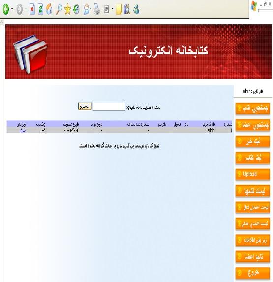پروژه آماده: طراحی کتابخانه الکترونیکی با استفاده از زبان برنامه نویسی تحت وب PHP و زبان پایگاه داده - 199 صفحه فایل ورد word