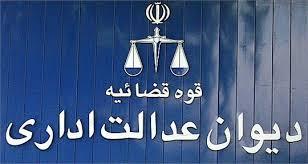 پروژه آماده: بررسی جامع سازمان ديوان عدالت اداري و دیدگاه های مختلف در مورد آن (65 صفحه فایل ورد - word)