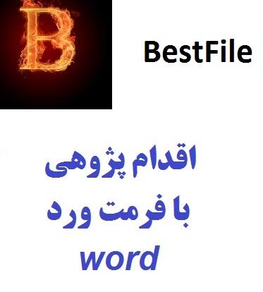 164 - اقدام پژوهی: چگونه با دانش آموز بیش فعال در کلاس درس فارسی دوم راهنمایی برخورد کردم - 44 صفحه فایل ورد - word