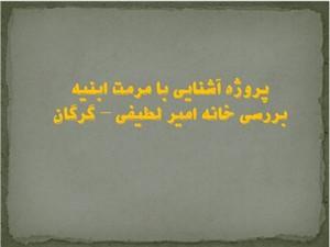 پاورپوینت آشنایی با مرمت ابنیه - خانه امیر لطیفی گرگان 60 اسلاید