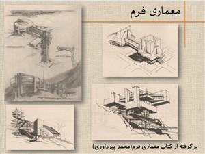 معماری فرم