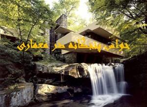 دانلود پروژه انسان طبیعت معماری - حواس پنجگانه در معماری 38 اسلاید