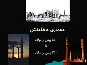 دانلود پاورپوینت معماری ایران در دوره هخامنشیان