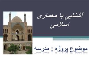 دانلود پاوروینت معماری مدرسه - آشنایی با معماری اسلامی