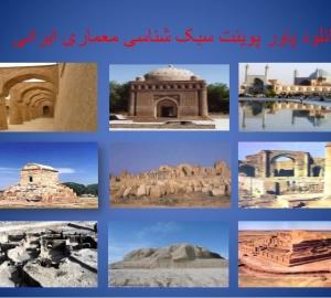 دانلود پاورپوينت کامل سبک شناسي معماري ايراني