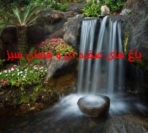 پاورپوینت باغ های صخره ای و کاربرد آن در فضای سبز