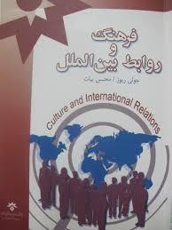 فرهنگ و روابط بین الملل