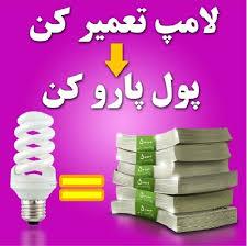 آموزش تعمیرات لامپ کم مصرف 100% تضمینی