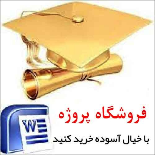 دانلود گزارش کارآموزی در پالایشگاه گاز (فرمت فایل word ورد )تعدادصفحات 40