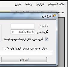 سورس پروژه نرم افزار ثبت دارو در سی شا