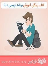دانلود کتاب آموزش برنامه نویسی سی پلاس پلاس