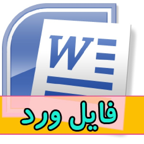 دانلود گزارش کارآموزی فعالیت در شرکت داده پردازی فن آوا  (فرمت فایل word ورد )تعداد صفحات 105