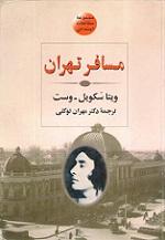 دانلود کتاب مسافر تهران