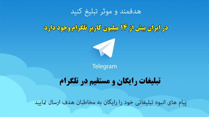 نرم افزار افزایش ویژه اعضای کانال تلگرام با ارسال تبلیغات انبوه