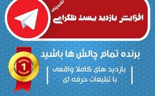 دریافت لینک 500 سوپر گروه تبادل و تبلیغات در تلگرام