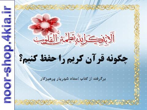 چگونه قرآن کریم را حفظ کنیم؟