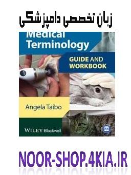 زبان تخصصی دامپزشکی