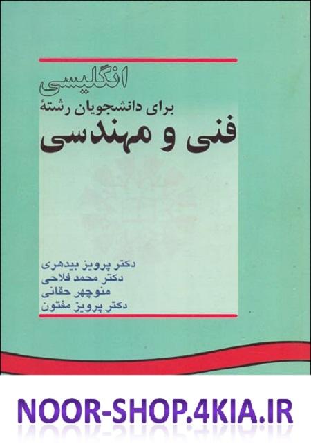 مجموعه لغات کتاب انگلیسی برای دانشجویان فنی و مهندسی