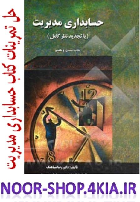 حل تمرینات کتاب حسابداری مدیریت + pdf