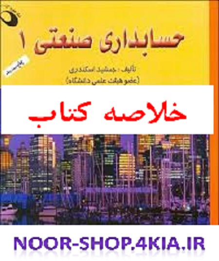 خلاصه کتاب حسابداری صنعتی 1
