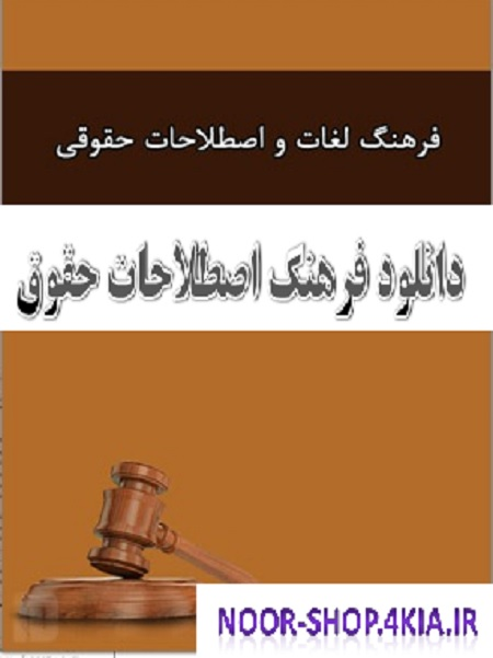 دانلود فرهنگ اصطلاحات حقوقی