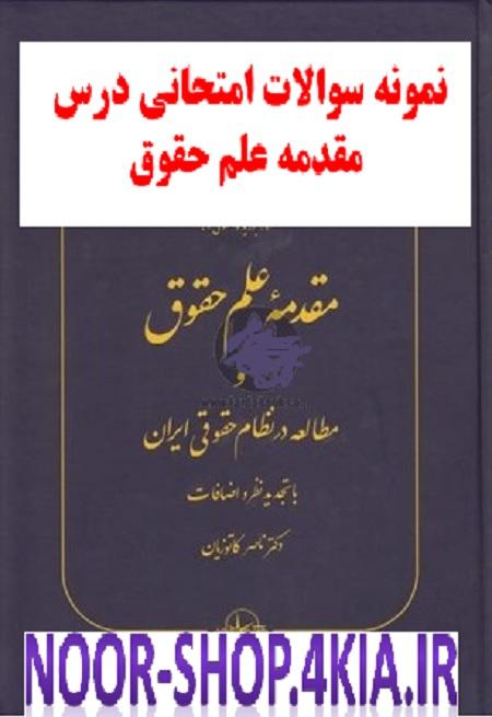 نمونه سوالات امتحانی درس مقدمه علم حقوق ناصر
