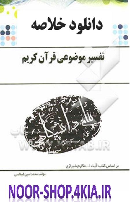 خلاصه تفسیر موضوعی قران پیام نور