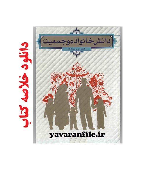 دانلود خلاصه کتاب دانش خانواده و جمعیت pdf
