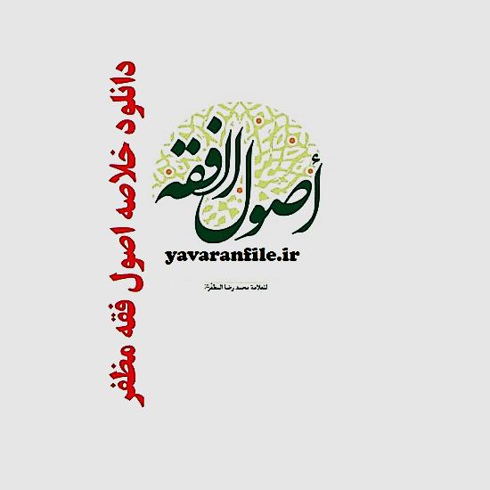 دانلود خلاصه کتاب اصول فقه 1 علامه مظفر pdf