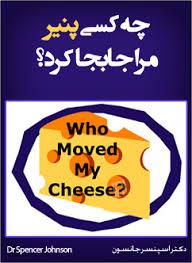 کتاب صوتی چه کسی پنیرمرا جابه جاکرد