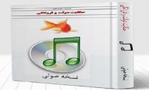 کتاب صوتی حکایت دولت و فرزانگی ..