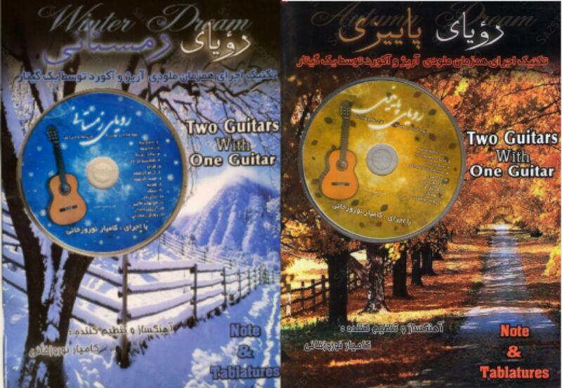 کتاب رویای زمستانی و رویای پاییزی اثر کامیار نوروز خوانی